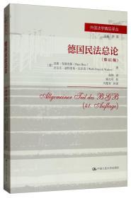 德国民法总论(第41版)/外国法学精品译丛