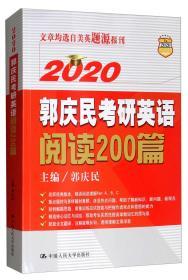 2020郭庆民考研英语阅读200篇
