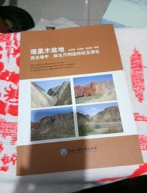 塔里木盆地:西北缘中、新生代构造特征及演化