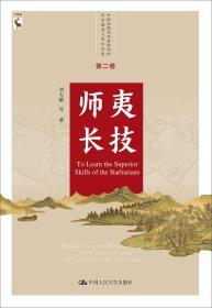 师夷长技(中国近现代科技转型的历史轨迹与哲学反思第二卷)