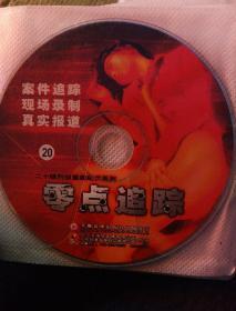 二十碟刑侦重案纪实系列《零点追踪》