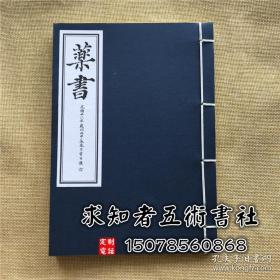 药书-光绪年间手抄本 家传中医药方中医 彩色影印本