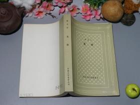【译者签赠本】《泰戈尔:戈拉》(网格本 -人民文学)1984年一版一印 好品※ [外国文学明著丛书 -印度小说集:描述孟加拉社会民族运动、梵社冲突、新印度教徒 反对痼疾:种姓制度]