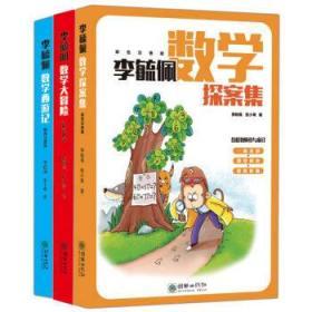 李毓佩数学西游记 共3册 9787505438170