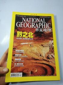 华夏地理2009年9月号总第87期
