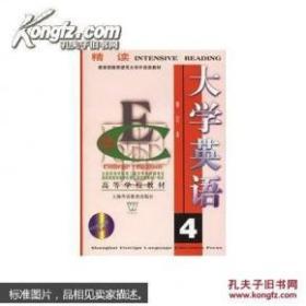 大学英语4修订本 李荫华  上海外语教育出版社