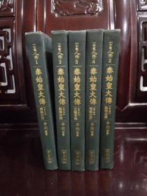 小说人物丛书   秦始皇大传(全五册精装)95年版
