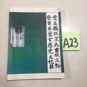 沾益铁改余氏家族文物既有关蒙古历史文化录~~~~~~满25包邮!