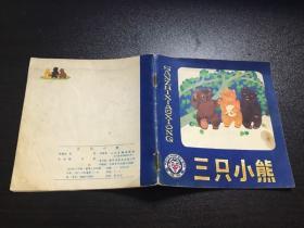 三只小熊(79年1版1印)