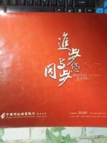 中国邮票2009《无缺少》