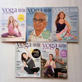 瑜伽2016年第8、9、10、11、12期(5本合售)大16开、品好、当天发货