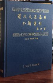 清代文集篇目分类索引