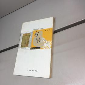 古书收藏(中国民间个人收藏丛书)【一版一印 9品 +++ 正版现货 自然旧 多图拍摄 看图下单】
