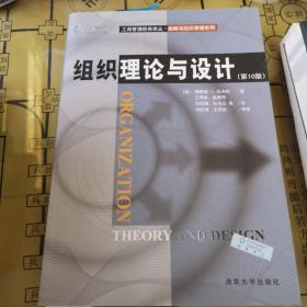 组织理论与设计