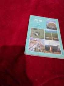 高级中学课本:地理下册(必修)