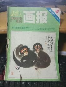 工农兵画报(1980年第6.7.12期,3本合售)