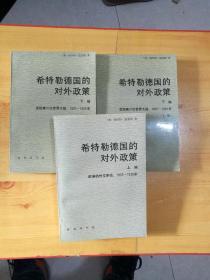 希特勒德国的对外政策(上编 下编上、下册)(全三册】
