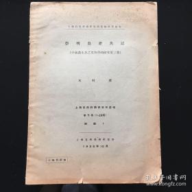 上海自然科学研究所生物学科报告 崇明岛产鱼志 中国淡水鱼之生物学的研究第三报