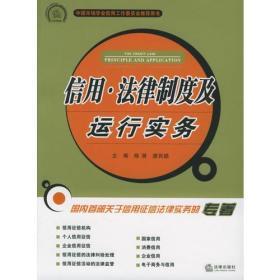 信用·法律制度及运行实务——企业经理人法律书架