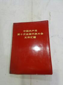 中国共产党第十次全国代表大会文件汇编(15幅图)