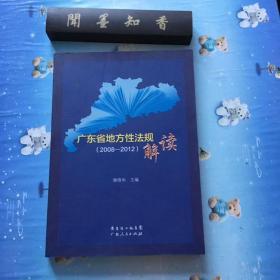 广东省地方性法规解读(2008-2012)