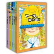 不一样的数学故事 升级版 6册/套  9787532894512