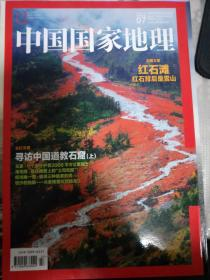 中国国家地理(2015年7月 总第657期)