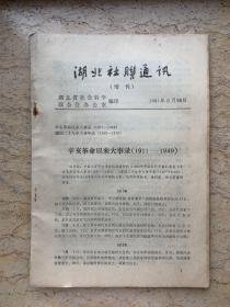 辛亥革命以来大事录(1911-1949)