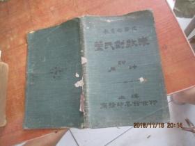 盖氏对数表附用法 中华民国8年 14版