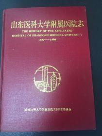 山东医科大学附属医院志(1890-1990)