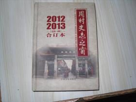 周村史志之窗2012-2013 总第1-8期 精装合订本  G375