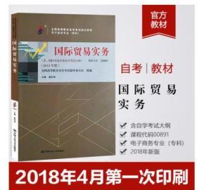 备战2019 全新正版 自考教材 00891 0891国际贸易实务 聂利君 2018版 中国人民出版社