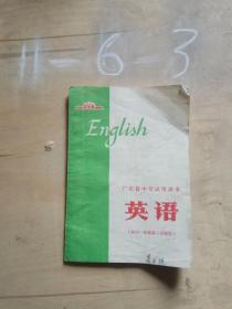 广东省中学试用课本 英语 初中一年级第二学期用··