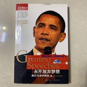 奥巴马演讲精选集