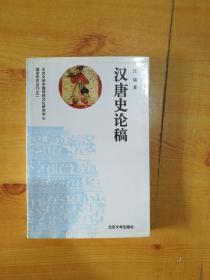 汉唐史论稿 国学研究丛刊之二