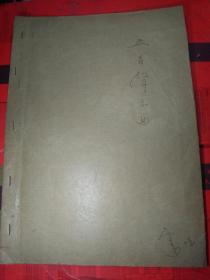 【五首声乐曲】一册。(油印)。音乐老师研印。
