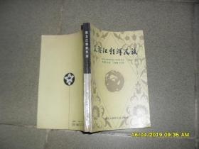 黑龙江朝鲜民族