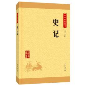 中华经典藏书 史记(升级版)