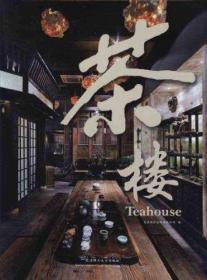 建筑与景观设计系列:茶楼  (塑封)