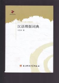 汉语理据词典(无笔记)有暇思,参照书影