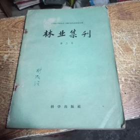 林业集刊.第三号(中国科学院林业土壤研究所研究报告集)