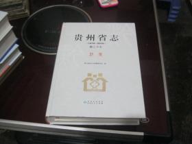 贵州省志(1978-2010)卷二十七 卫生 (大16开精装,品佳)   货号25-4