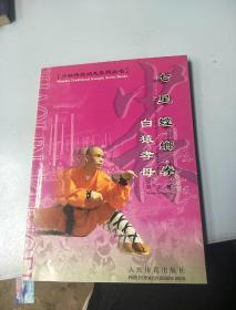 七星螳螂拳:白猿孝母