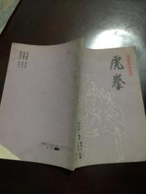 虎拳:象形武术丛书