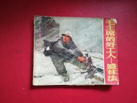 【9】连环画---毛主席的好工人盛林法,