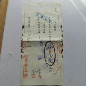 民国二十五年驻镇(镇江)阜丰麦庄凭票请付上海交通银行单一件【以银元结算,贴民国六和塔税票一枚总公司凭票请付】
