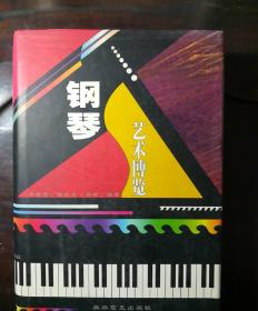 钢琴艺术博览