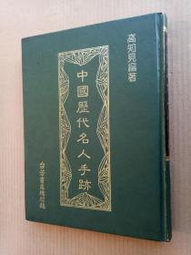 《中国历代名人手迹》(精装16开,外观磨损,书口有点污渍。)