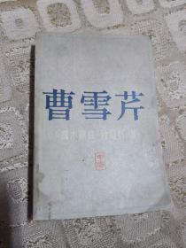 曹雪芹(中)插圖 大32K