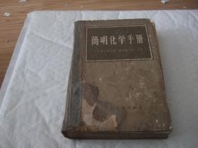简明化学手册  z